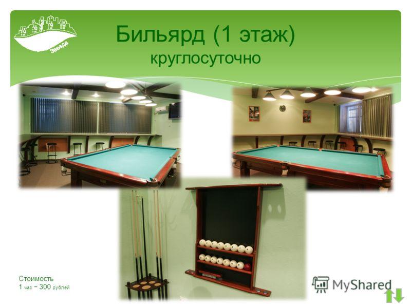 Бильярд (1 этаж) круглосуточно Стоимость 1 час 300 рублей