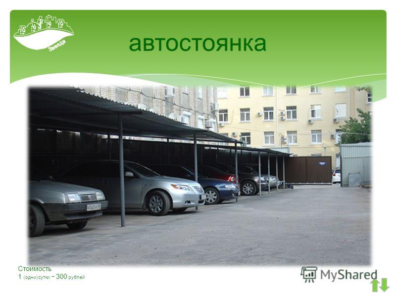 автостоянка Стоимость 1 (одни) сутки 300 рублей