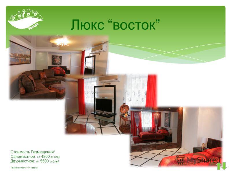 Люкс восток Стоимость Размещения* Одноместное: от 4800 рублей Двухместное: от 5500 рублей *В зависимости от сезона
