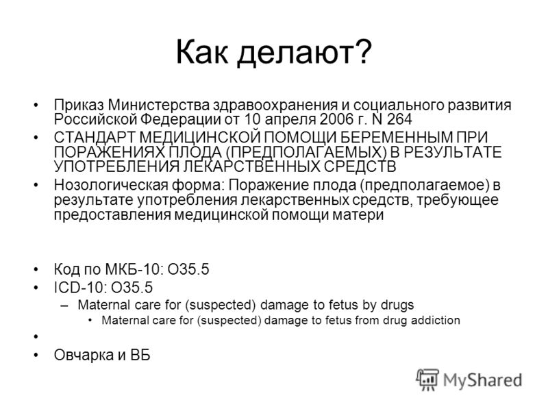 Как делают? Приказ Министерства здравоохранения и социального развития Российской Федерации от 10 апреля 2006 г. N 264 СТАНДАРТ МЕДИЦИНСКОЙ ПОМОЩИ БЕРЕМЕННЫМ ПРИ ПОРАЖЕНИЯХ ПЛОДА (ПРЕДПОЛАГАЕМЫХ) В РЕЗУЛЬТАТЕ УПОТРЕБЛЕНИЯ ЛЕКАРСТВЕННЫХ СРЕДСТВ Нозоло
