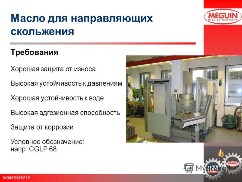 Schulung Öle 12. Juni 2003 Seite 10 INDUSTRIEOELE Масло для направляющих скольжения Требования Хорошая защита от износа Высокая устойчивость к давлениям Хорошая устойчивость к воде Высокая адгезионная способность Защита от коррозии Условное обозначен