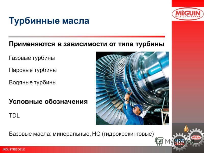 Schulung Öle 12. Juni 2003 Seite 18 INDUSTRIEOELE Турбинные масла Применяются в зависимости от типа турбины Газовые турбины Паровые турбины Водяные турбины Условные обозначения TDL Базовые масла: минеральные, HC (гидрокрекинговые)