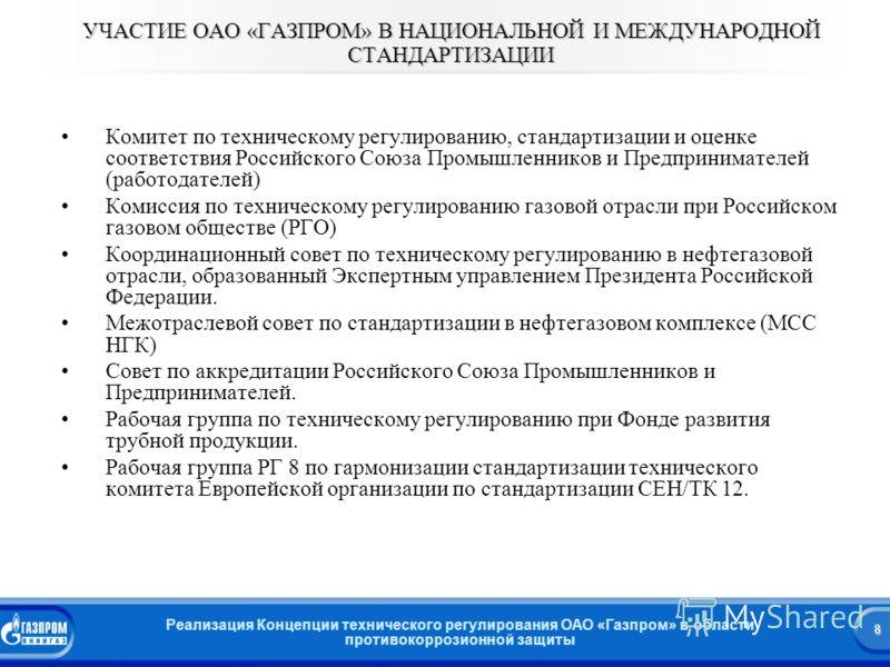 8 Реализация Концепции технического регулирования ОАО «Газпром» в области противокоррозионной защиты УЧАСТИЕ ОАО «ГАЗПРОМ» В НАЦИОНАЛЬНОЙ И МЕЖДУНАРОДНОЙ СТАНДАРТИЗАЦИИ УЧАСТИЕ ОАО «ГАЗПРОМ» В НАЦИОНАЛЬНОЙ И МЕЖДУНАРОДНОЙ СТАНДАРТИЗАЦИИ Комитет по те