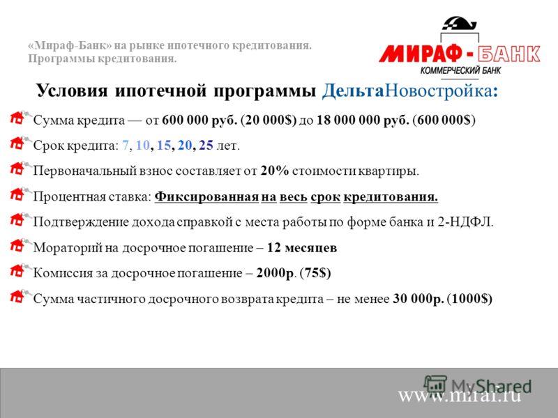 «Мираф-Банк» на рынке ипотечного кредитования. Программы кредитования. Сумма кредита от 600 000 руб. (20 000$) до 18 000 000 руб. (600 000$) Срок кредита: 7, 10, 15, 20, 25 лет. Первоначальный взнос составляет от 20% стоимости квартиры. Процентная ст