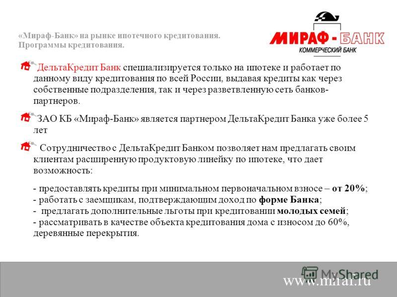 «Мираф-Банк» на рынке ипотечного кредитования. Программы кредитования. www.miraf.ru ДельтаКредит Банк специализируется только на ипотеке и работает по данному виду кредитования по всей России, выдавая кредиты как через собственные подразделения, так