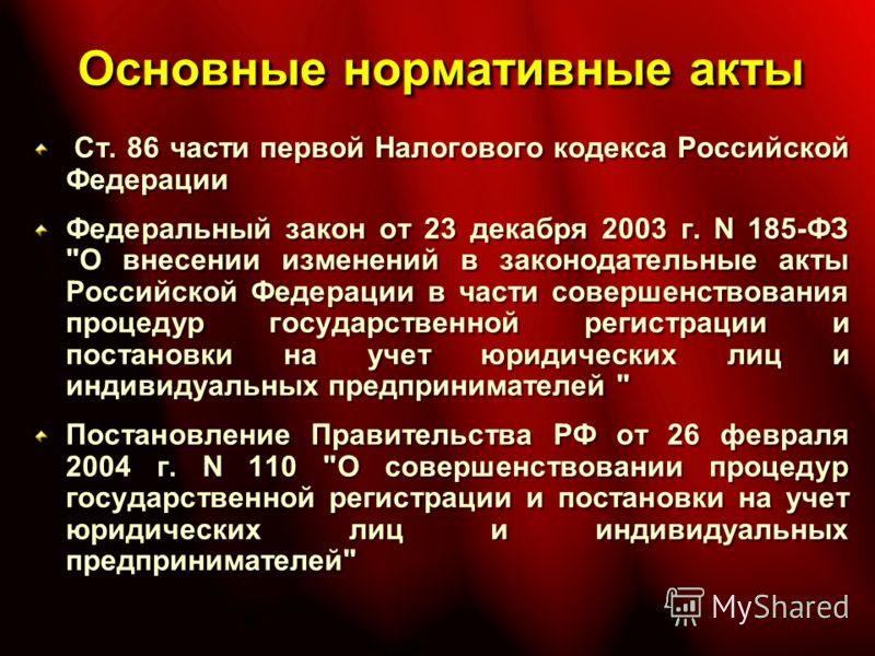 Основные нормативные акты Ст. 86 части первой Налогового кодекса Российской Федерации Федеральный закон от 23 декабря 2003 г. N 185-ФЗ