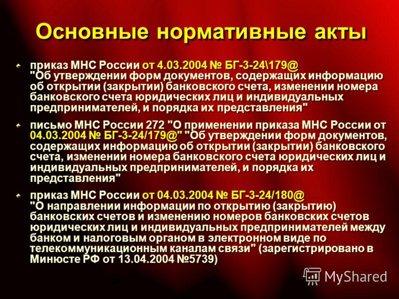 Основные нормативные акты приказ МНС России от 4.03.2004 БГ-3-24\179@