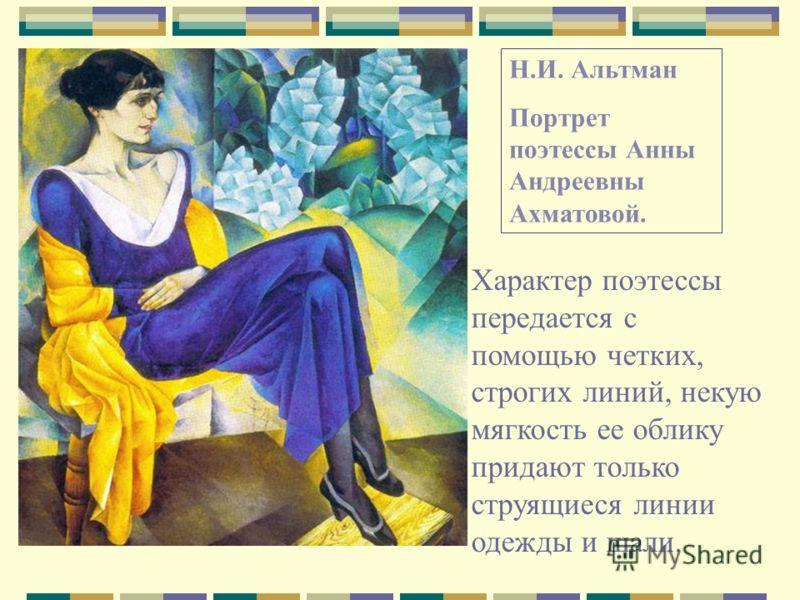 Н.И. Альтман Портрет поэтессы Анны Андреевны Ахматовой. Характер поэтессы передается с помощью четких, строгих линий, некую мягкость ее облику придают только струящиеся линии одежды и шали.