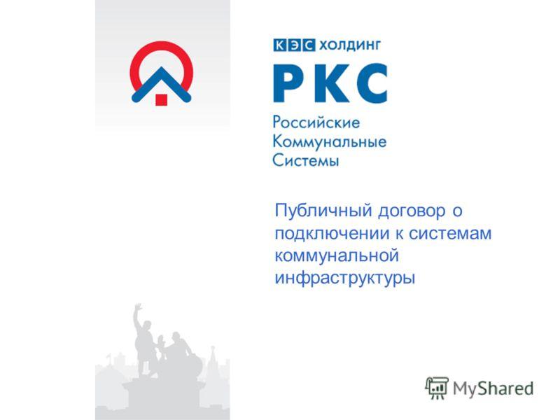 Публичный договор о подключении к системам коммунальной инфраструктуры