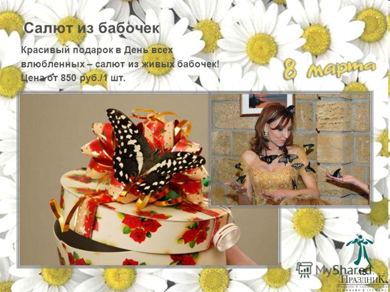 15 Салют из бабочек Красивый подарок в День всех влюбленных – салют из живых бабочек! Цена от 850 руб./1 шт.