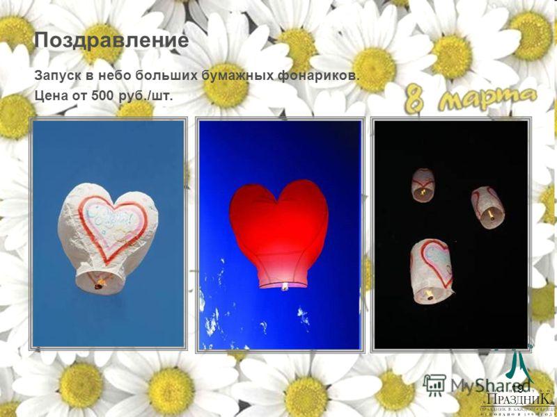 19 Поздравление Запуск в небо больших бумажных фонариков. Цена от 500 руб./шт.