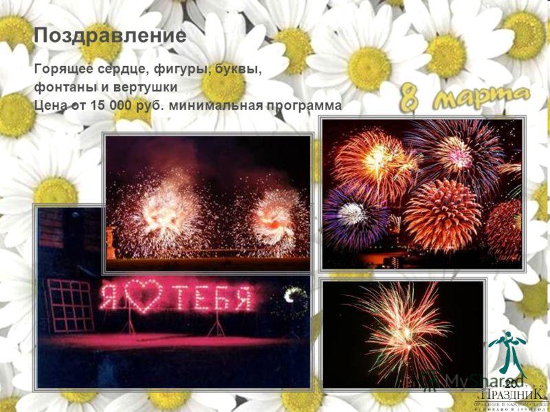 20 Поздравление Горящее сердце, фигуры, буквы, фонтаны и вертушки Цена от 15 000 руб. минимальная программа
