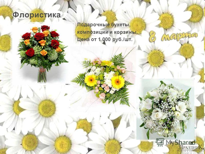4 Флористика Подарочные букеты, композиции и корзины. Цена от 1 000 руб./шт.