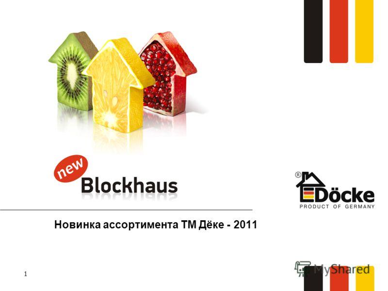 1 Новинка ассортимента ТМ Дёке - 2011