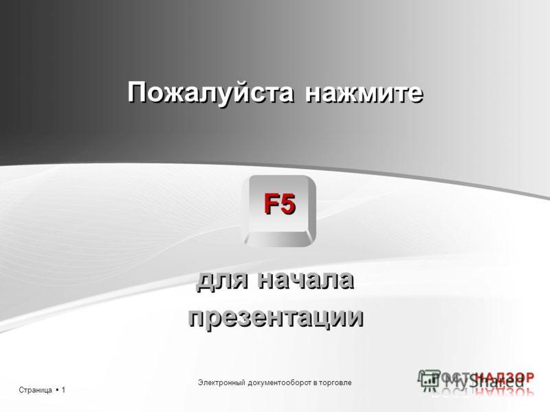 Страница 1 Электронный документооборот в торговле Пожалуйста нажмите F5 для начала презентации
