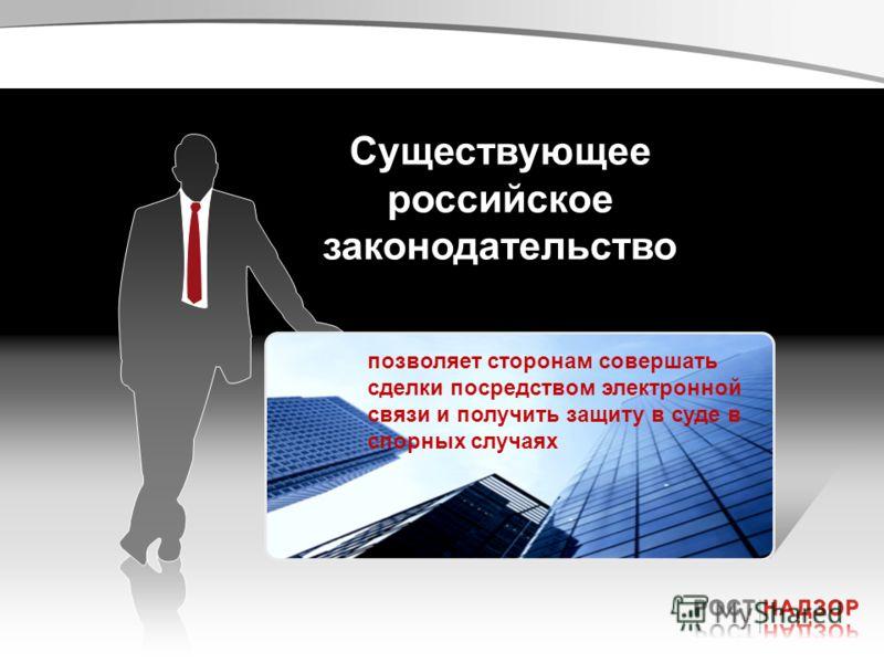 Электронный документооборот в торговле позволяет сторонам совершать сделки посредством электронной связи и получить защиту в суде в спорных случаях Существующее российское законодательство