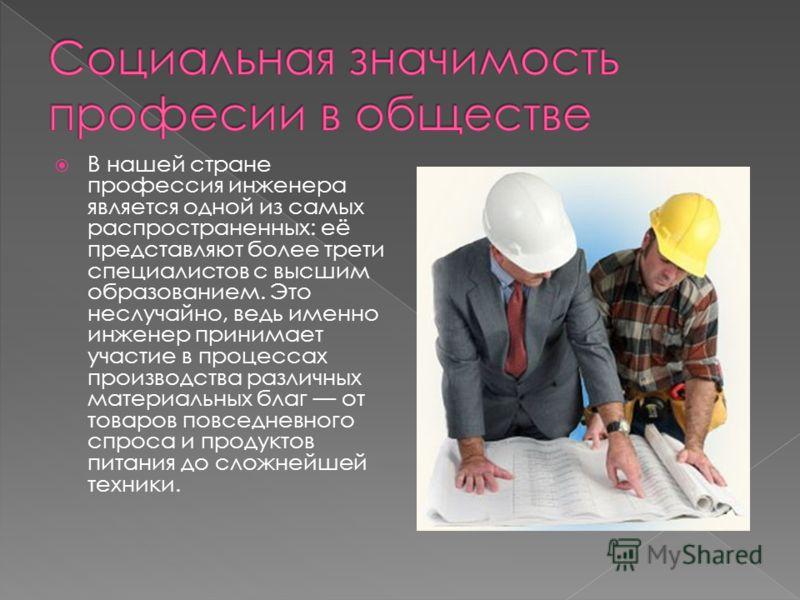 В нашей стране профессия инженера является одной из самых распространенных: её представляют более трети специалистов с высшим образованием. Это неслучайно, ведь именно инженер принимает участие в процессах производства различных материальных благ от
