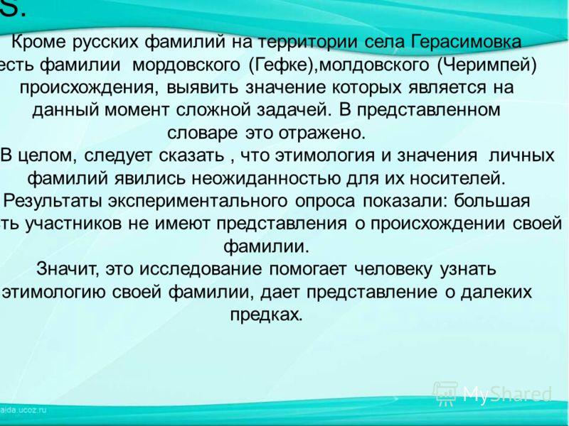 Кроме русских фамилий на территории села Герасимовка есть фамилии мордовского (Гефке),молдовского (Черимпей) происхождения, выявить значение которых является на данный момент сложной задачей. В представленном словаре это отражено. В целом, следует ск