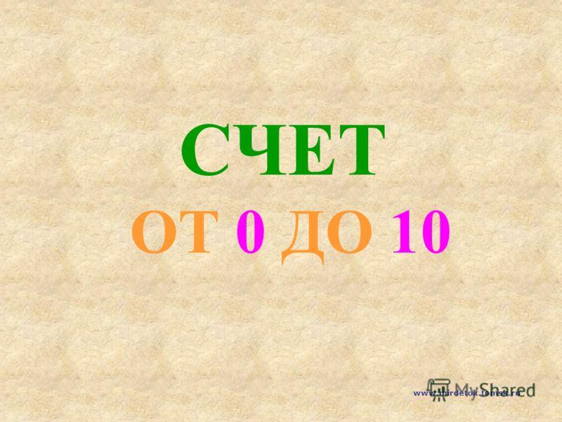 СЧЕТ ОТ 0 ДО 10 www.mirdetok.tomsk.ru