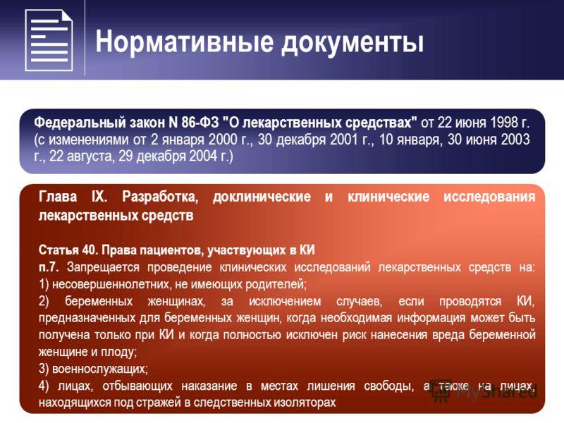 Нормативные документы Федеральный закон N 86-ФЗ