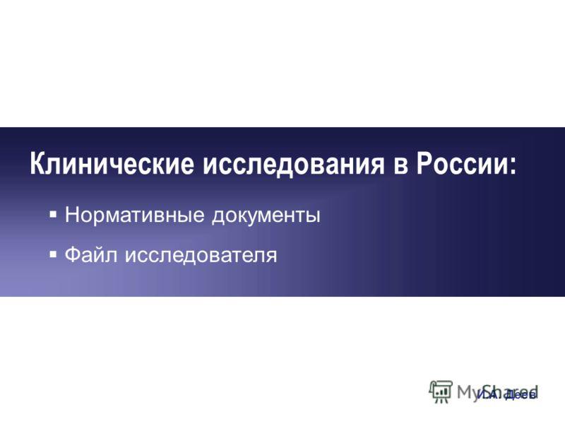 Клинические исследования в России: И.А. Деев Нормативные документы Файл исследователя