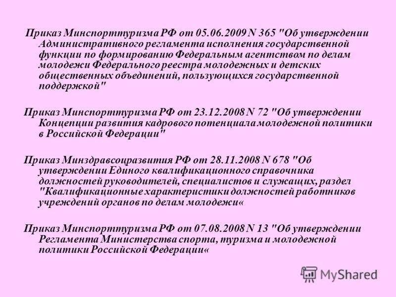 Приказ Минспорттуризма РФ от 05.06.2009 N 365