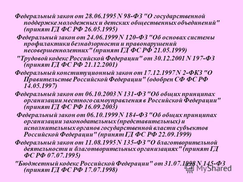 Федеральный закон от 28.06.1995 N 98-ФЗ