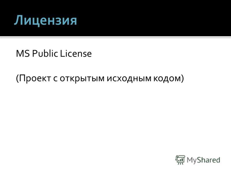 MS Public License (Проект с открытым исходным кодом)