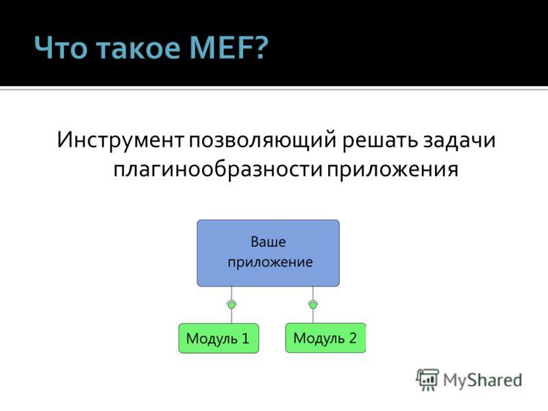 Инструмент позволяющий решать задачи плагинообразности приложения