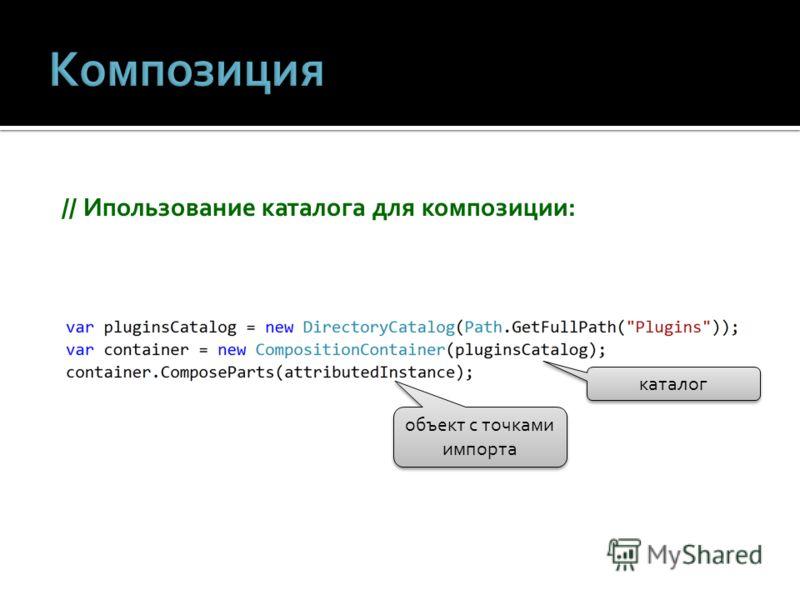 каталог объект с точками импорта // Ипользование каталога для композиции: