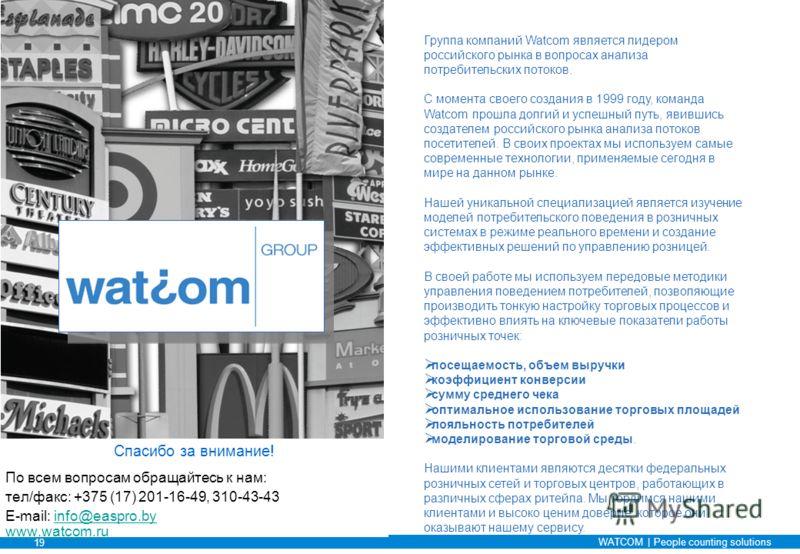 WATCOM | People counting solutions 19 Группа компаний Watcom является лидером российского рынка в вопросах анализа потребительских потоков. С момента своего создания в 1999 году, команда Watcom прошла долгий и успешный путь, явившись создателем росси