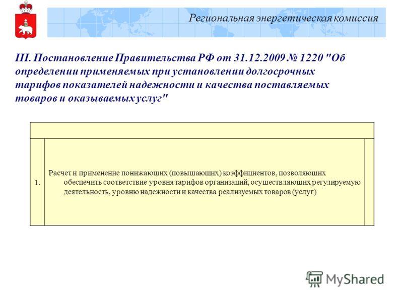 Региональная энергетическая комиссия III. Постановление Правительства РФ от 31.12.2009 1220