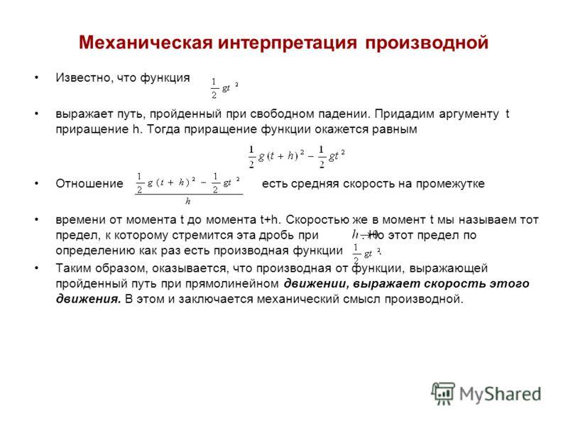 Примеры: 1) 2) 3) 4)