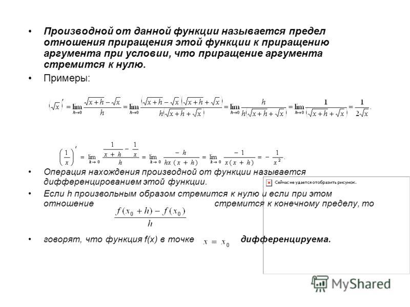 Если же сделаем следующие преобразования, То увидим, что при h 0 выражение 2x+h, следовательно и выражение неограниченно приближаются к выражению 2х. Таким образом, =2х Выражение 2х представляет собой новую функцию, которая получилась из исходной фун