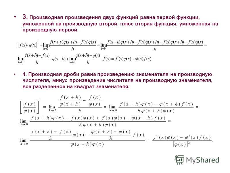 Общие правила составления производных 1. Производные суммы равна сумме производных. 2. Постоянный множитель можно выносить за знак производной.