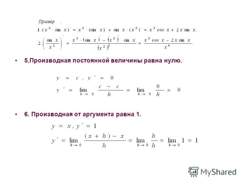3. Производная произведения двух функций равна первой функции, умноженной на производную второй, плюс вторая функция, умноженная на производную первой. 4. Производная дроби равна произведению знаменателя на производную числителя, минус произведение ч
