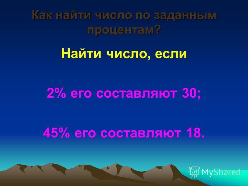 Как найти число по заданной дроби? Найти число, если: 7/10 его составляют 70; 5/6 его составляют 60; 0,5 его составляют 100.