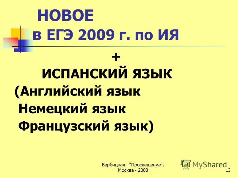 Вербицкая - Просвещение, Москва - 2008 НОВОЕ в ЕГЭ 2009 г. по ИЯ + ИСПАНСКИЙ ЯЗЫК (Английский язык Немецкий язык Французский язык) 13