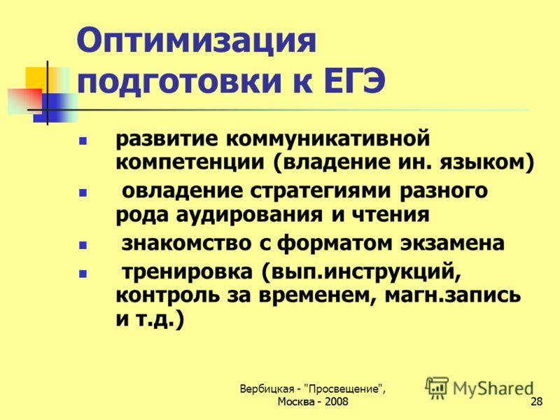 Москва - 200828 Оптимизация подготовки к ЕГЭ развитие коммуникативной компетенции (владение ин. языком) овладение стратегиями разного рода аудирования и чтения знакомство с форматом экзамена тренировка (вып.инструкций, контроль за временем, магн.запи