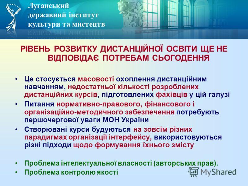 Диаграмма построена по данным раздела дистанционное образование в регионах сайта УИИТО НТУУ КПИ: http://www.udec.ntu-kpi.kiev.ua/ май 2009 СТАТИСТИКА ИСПОЛЬЗОВАНИЯ e-learning платформ в ВУЗах и институтах повышения квалификации УКРАИНЫ
