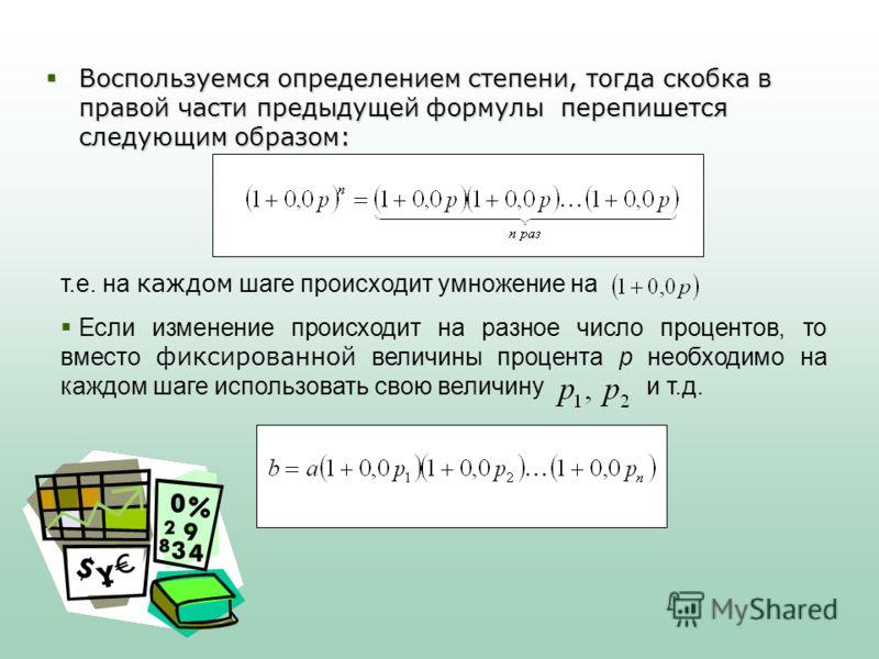 Воспользуемся определением степени, тогда скобка в правой части предыдущей формулы перепишется следующим образом: Воспользуемся определением степени, тогда скобка в правой части предыдущей формулы перепишется следующим образом: т.е. на каждом шаге пр