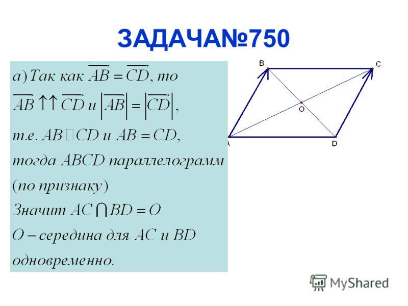 ЗАДАЧА750