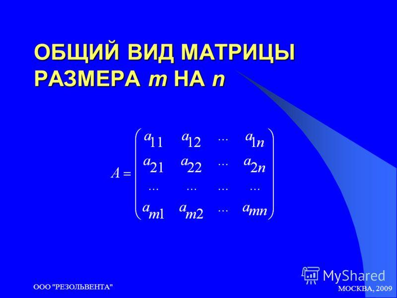 МОСКВА, 2009 ООО РЕЗОЛЬВЕНТА ОБЩИЙ ВИД МАТРИЦЫ РАЗМЕРА m НА n