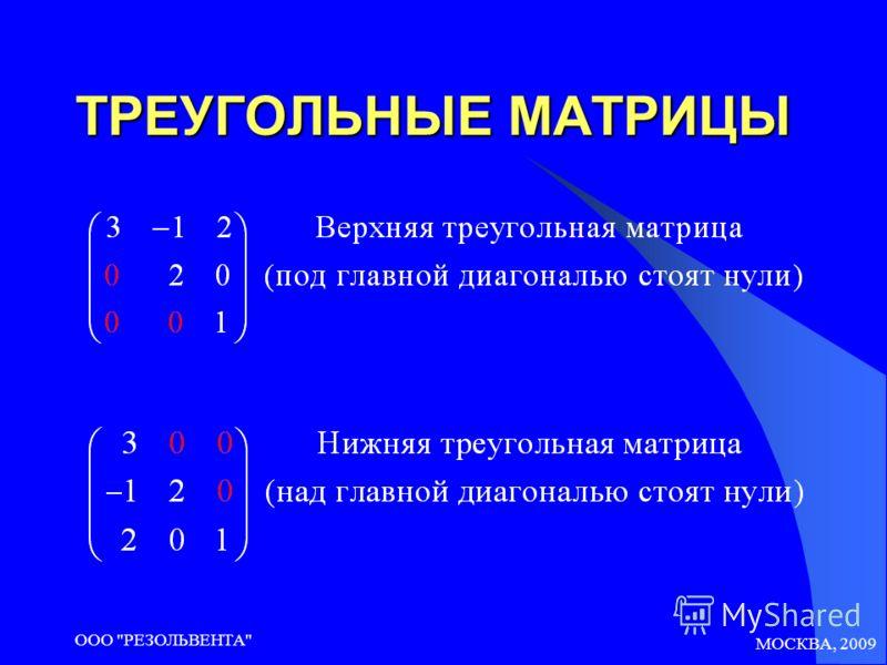 МОСКВА, 2009 ООО РЕЗОЛЬВЕНТА ТРЕУГОЛЬНЫЕ МАТРИЦЫ