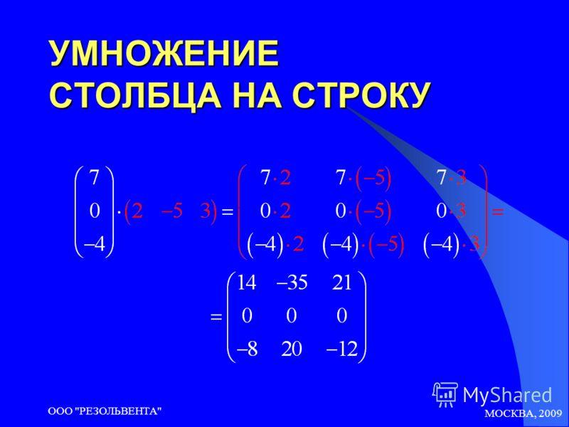 МОСКВА, 2009 ООО РЕЗОЛЬВЕНТА УМНОЖЕНИЕ СТОЛБЦА НА СТРОКУ