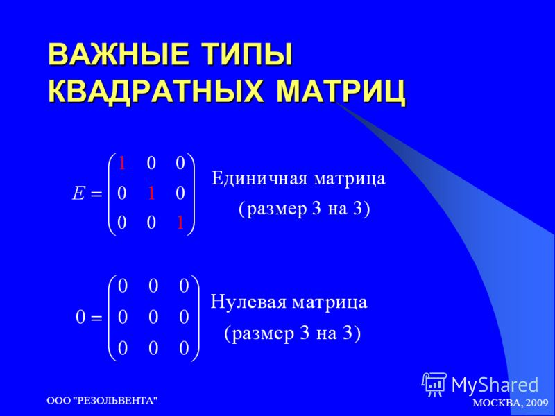 МОСКВА, 2009 ООО РЕЗОЛЬВЕНТА ВАЖНЫЕ ТИПЫ КВАДРАТНЫХ МАТРИЦ