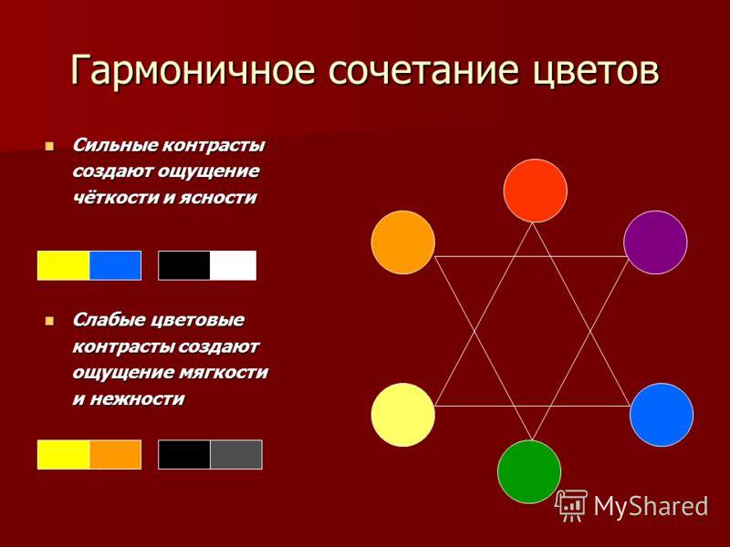 Гармоничное сочетание цветов Сильные контрасты создают ощущение чёткости и ясности Сильные контрасты создают ощущение чёткости и ясности Слабые цветовые контрасты создают ощущение мягкости и нежности Слабые цветовые контрасты создают ощущение мягкост