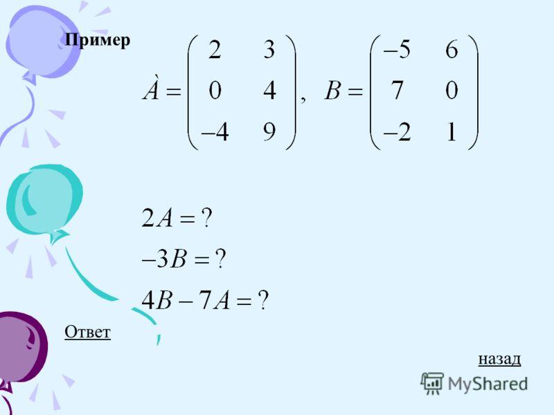 Пример Ответ назад