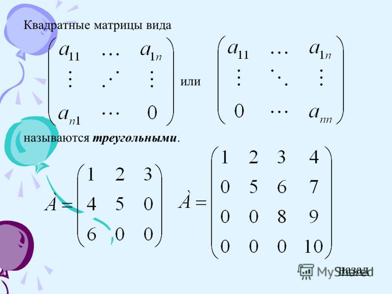 Квадратные матрицы вида или называются треугольными. назад
