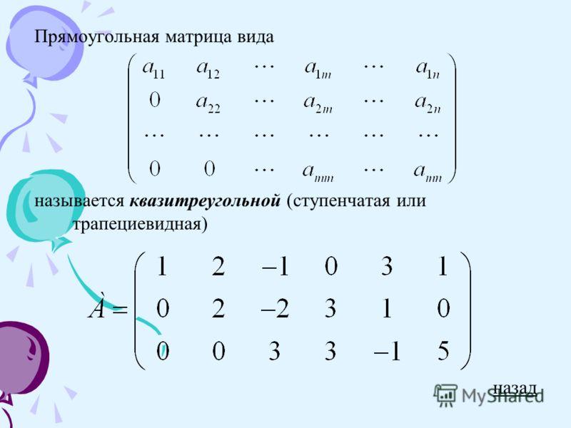 Прямоугольная матрица вида называется квазитреугольной (ступенчатая или трапециевидная) назад